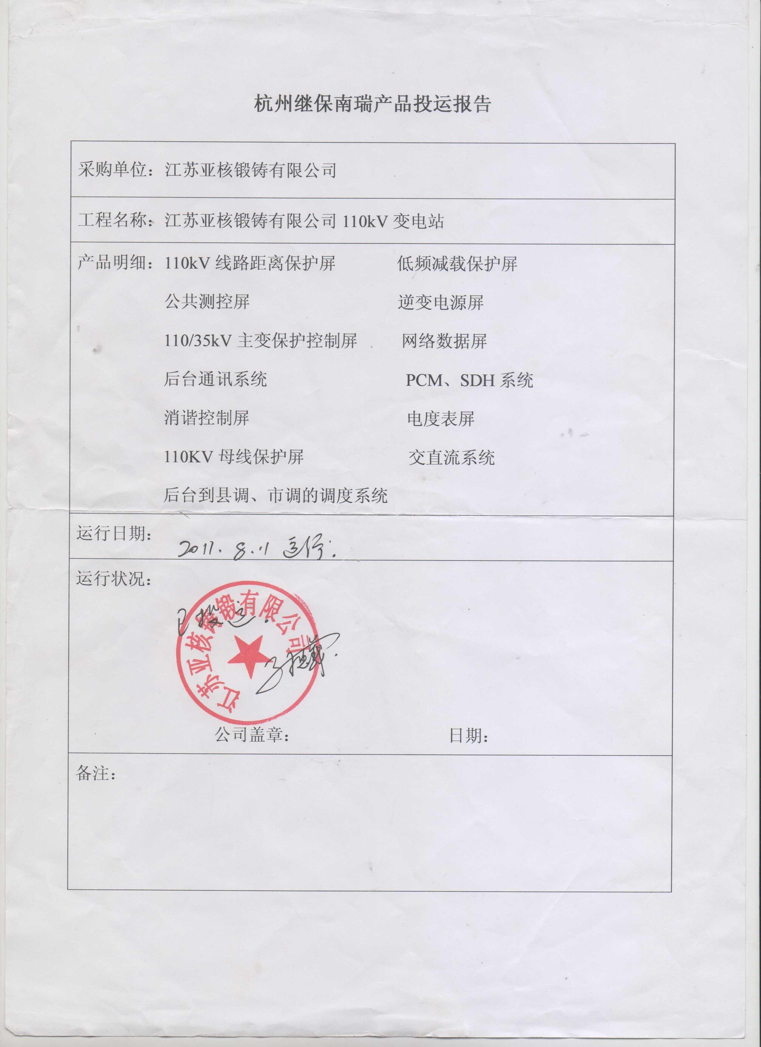 江蘇亞核鍛鑄產品投運報告